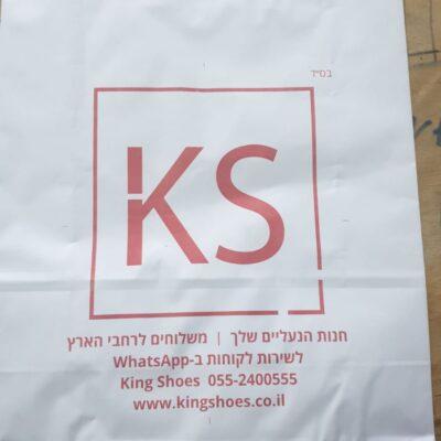 שקיות נייר ממותגות – KS