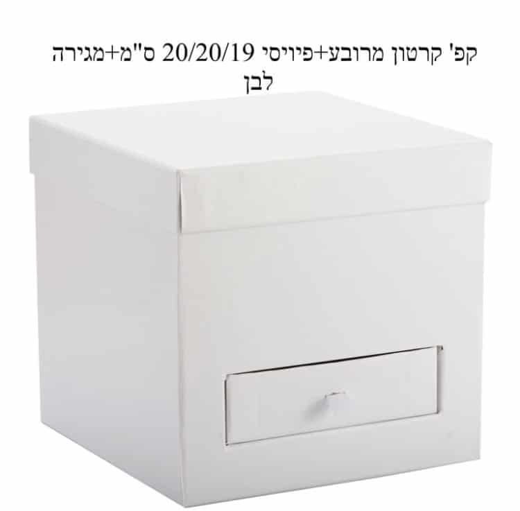 קופסא מרובעת עם מגירה